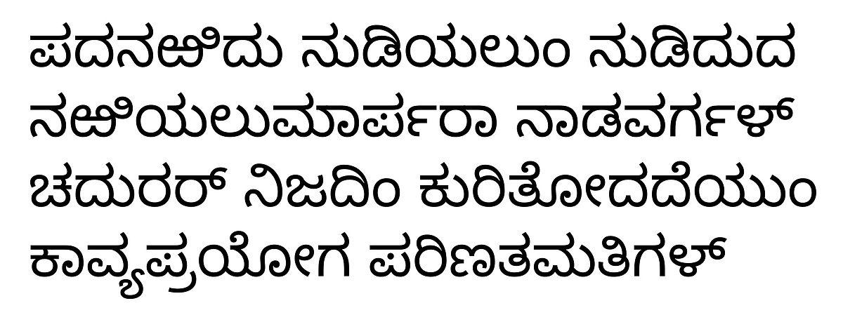 Kannada Grammar Book Pdf Download