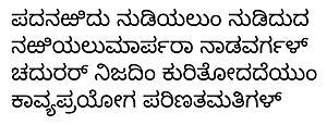 Kannada literature - A stanza from Kavirajamarga (c. 850) in Kannada praising the people for their literary skills
