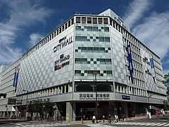 Keihan City Mall in 201409.JPG
