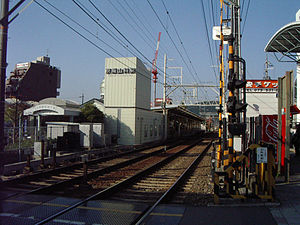 Yamashina Station - Keihan Station platform, November 2007