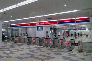 Chōfu Station (Tokyo) - Chōfu Station Central ticket gate, September 2012