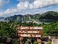 Ko Phi Phi (8482736676).jpg