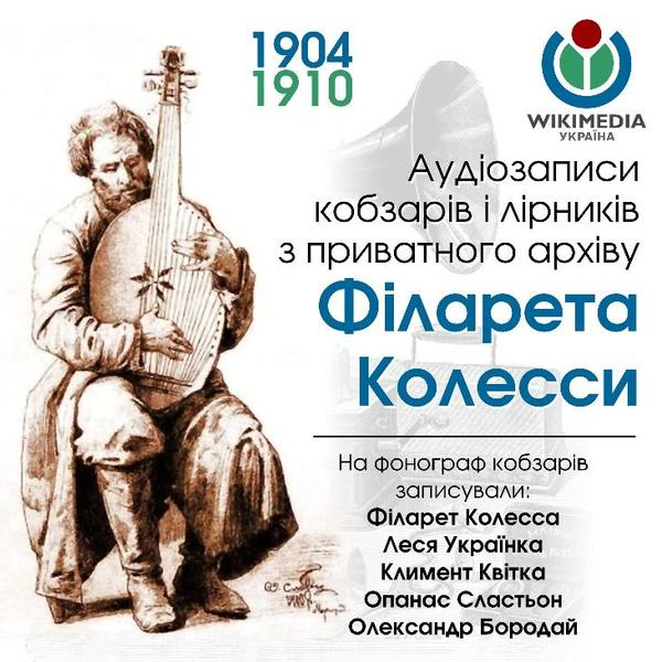 File:Kolessa Phonograph Cylinders CD booklet.pdf