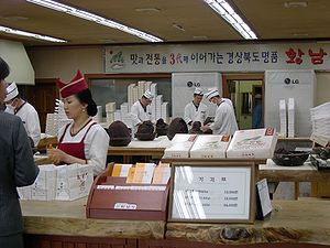 Hwangnam-ppang - Image: Korea Hwangnam bun factory 01