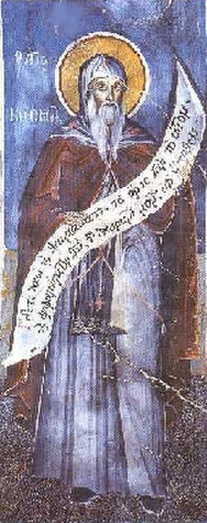 Cosmas of Maiuma - Image: Kosma ierusalimskij