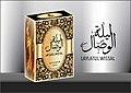 Laila-tul-saab-by-tauseef-perfumes.jpg