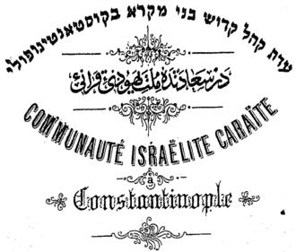 Constantinopolitan Karaites - Logo on the letterheaded papers of the Karaite community in Constantinople (1880)