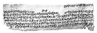 Lipi - Image: Loulan kharosthi document