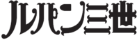 Lupin III logo.png
