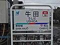 MT-Ushida-station-name-board.jpg