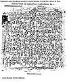 Mahabali Banarasa Kannada inscription 300AD.jpg