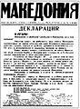 Makedonia vestnik 1941.jpg