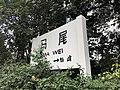 Mawei Railway Station (Fujian) 2909 1.jpg
