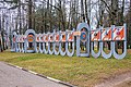 Minsk bearing factory 5 — honour board.jpg
