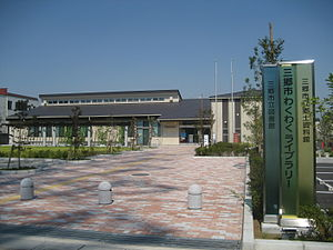 Misato City Library & Municipal local museum.JPG