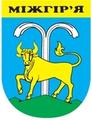 Mizhgirya gerb.png