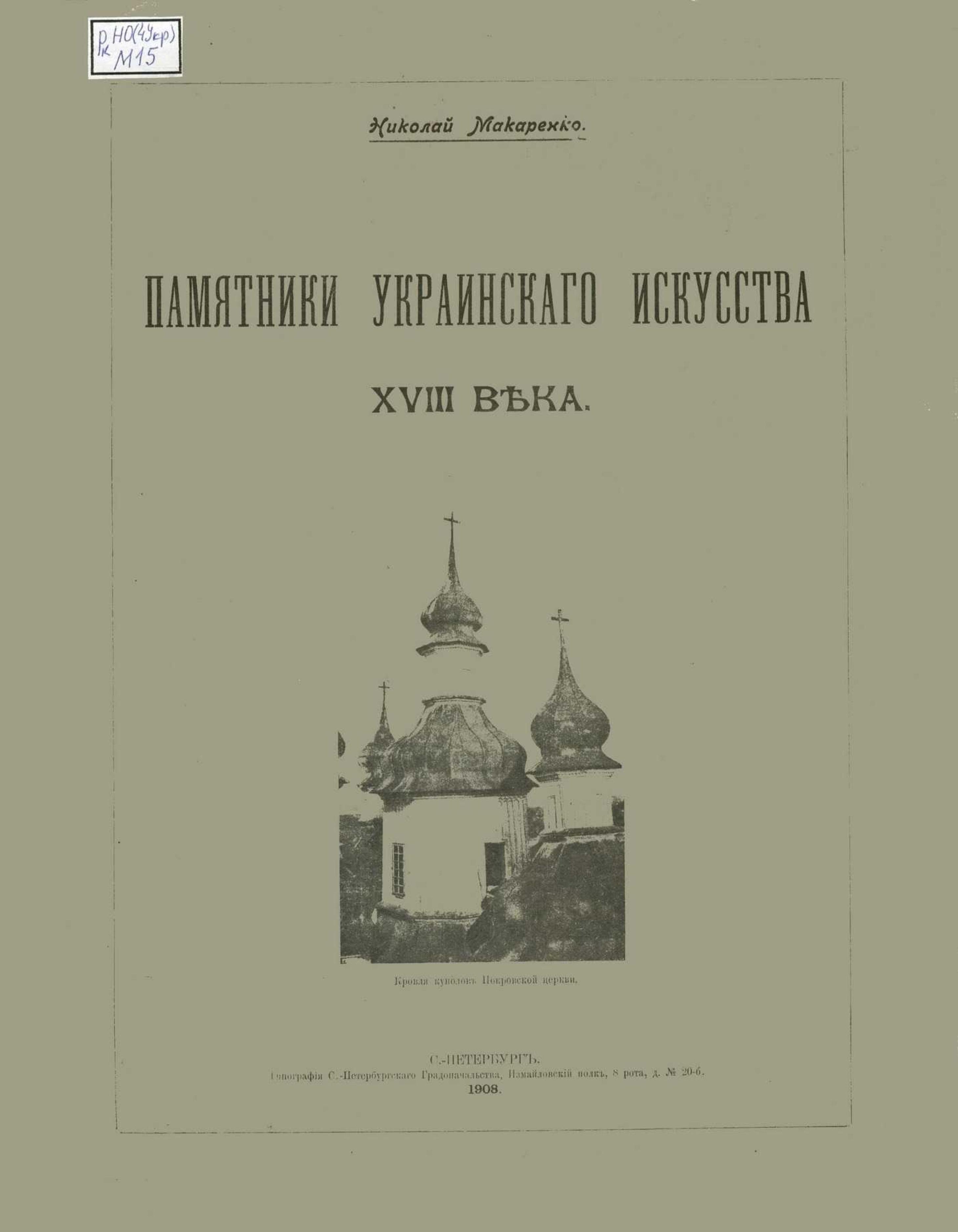 File Monuments Of Ukrainian Art Of The 18th Century Wdl10017 Pdf