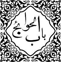 Mousa kazem - 0012541251.jpg