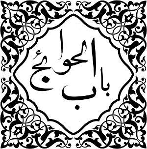 Musa al-Kadhim cover