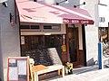 Musashi-Kosugi Hosei Doori Shopping street - panoramio (14).jpg