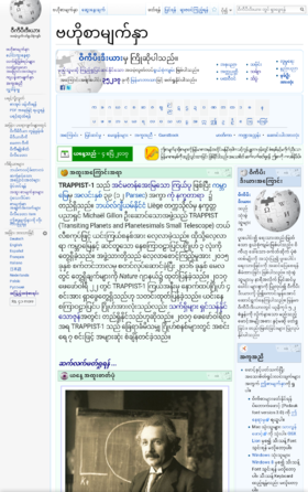 Main page of the Myanmar Wikipedia