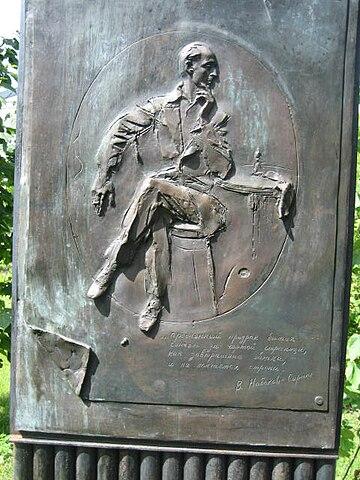 Памятник Владимиру Набокову во дворе филологического факультета СПбГУ