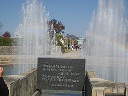 Nagasaki Fountain of Peace.jpg