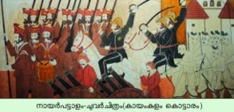 Nair - Nair soldiers with European army - A wall-painting at Krishnapuram Palace