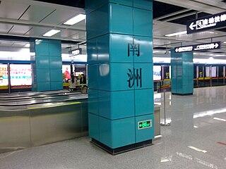 Nanzhou station (Guangzhou Metro) Guangzhou Metro station