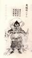 No. 22 - Picture of Mahesvara or Shiva (大自在天; Dàzìzàitiān) in a Chinese Buddhist tract on the Nilakantha Dharani, or Great Compassion Mantra (大悲咒; Dàbēi zhòu), as an avatar of Guanyin corresponding to line 22.png