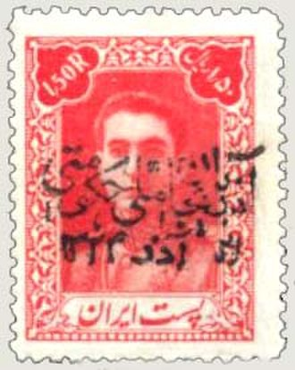 Azerbaijan People's Government - A surcharged stamp published under the name of National Government of Azerbaijan.