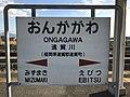 Ongagawa Station Sign 2.jpg