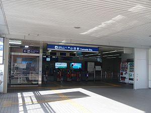 Osaka Monorale Yamada Station.JPG