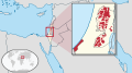Palestinian controlled areas (zones A and B) in Israel and in its region.svg