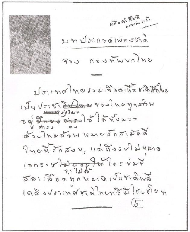 Lyric lyric org : File:Phleng Chat Thai - last edit lyric original writing (lyric ...