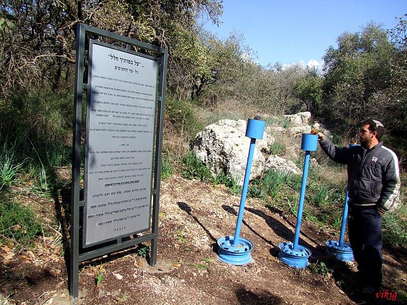גבעת עדה אנדרטת החטופים