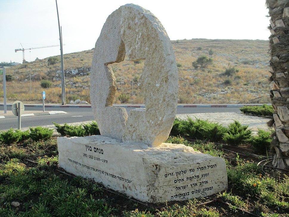 PikiWiki Israel 44891 Menachem Begin square in Modiin