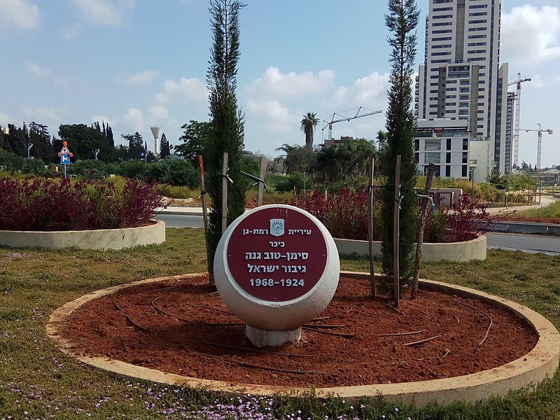 כיכר סימן טוב גנה ברמת גן