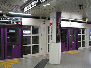 Higashiyama Station (Kyoto) - Higashiyama Station platform, separated from tracks by screen, November 2006