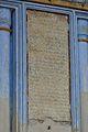 Prayer Hall Inscription - Imambara - Chinsurah - Hooghly - 2013-05 7837.JPG