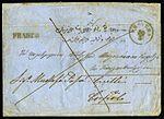 Preveza Austrian Stampless 1861.jpg