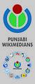 Punjabi Wikimedians Banner.jpg