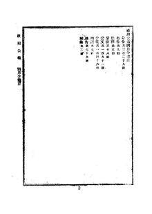 ROC1913-04-01--04-30政府公报324--352.pdf