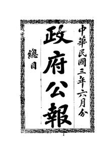 ROC1914-06-01--06-15政府公报743--757.pdf