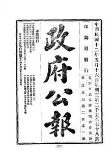 ROC1923-05-16--05-31政府公报2578--2593.pdf