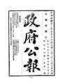 ROC1923-05-16--05-31政府公報2578--2593.pdf