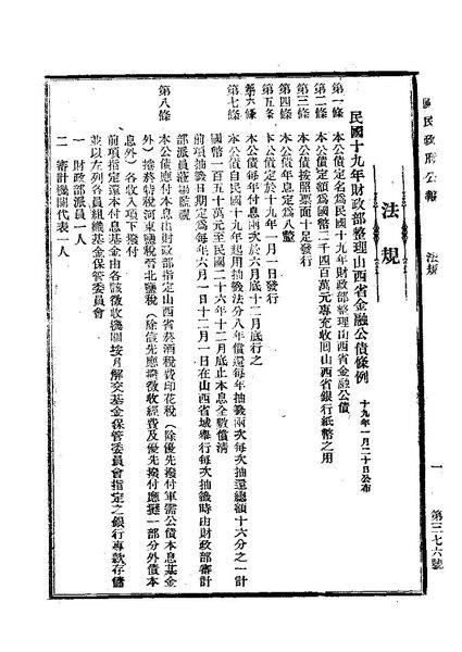 File:ROC1930-01-23國民政府公報376.pdf