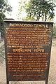 Radhabinod temple of Bishnupur.jpg