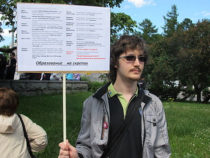 Rally for science and education (Moscow; 2015-06-06) 046.JPG