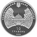 Rodyna Galaganiv moneta a.jpg